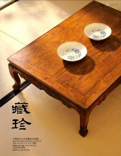 藏珍—瓷器专场