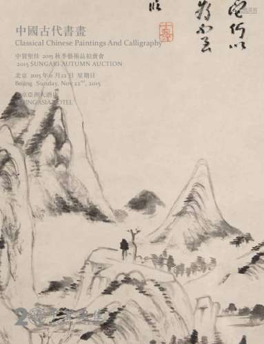 中国古代书画