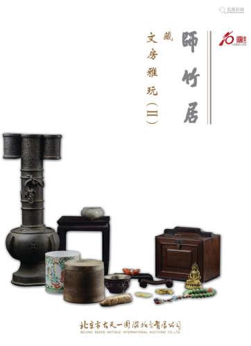 师竹居藏文房雅玩(Ⅱ)
