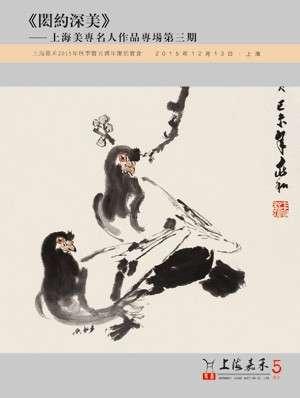 《闳约深美》——上海美专名人作品专场 第三期