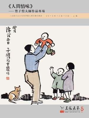 《人间情味》——丰子恺大师作品专场