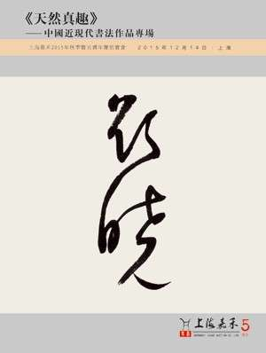 《天然真趣》——中国近现代书法作品专场