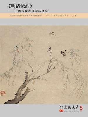 《明清忆韵》——中国古代书画作品专场