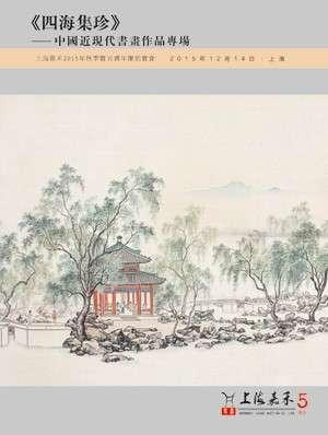 《四海集珍》——中国近现代书画作品专场