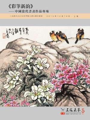 《彩笔新韵》——中国当代书画作品专场