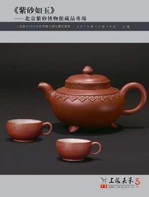 《紫砂如玉》——北京紫砂博物馆藏品专场