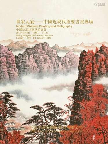 世家元气—中国近现代重要书画专场
