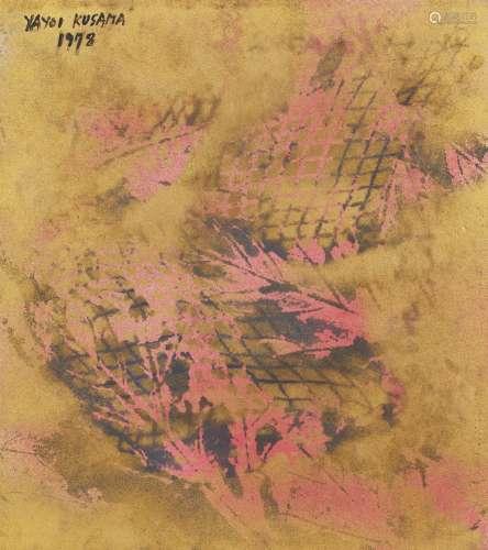 草间弥生 一九七八年作 青春的足迹 水粉及瓷漆纸板