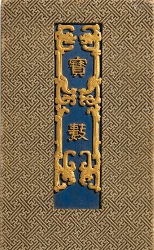 清乾隆 康熙皇帝御製印璽「康熙寶藪」