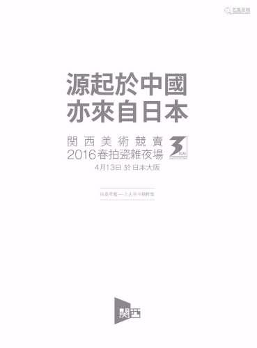 夜间竞卖(瓷杂)—扶桑萃雅 上古至今精粹集