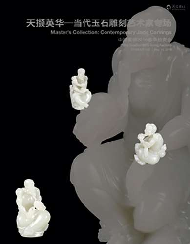 天撷英华——当代玉石雕刻艺术家专场