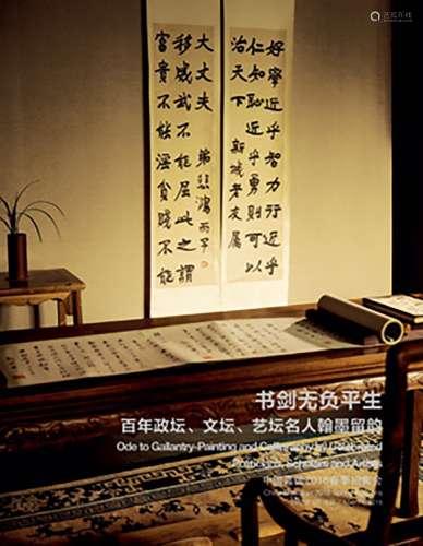 书剑无负平生——百年政坛、文坛、艺坛名人翰墨留韵