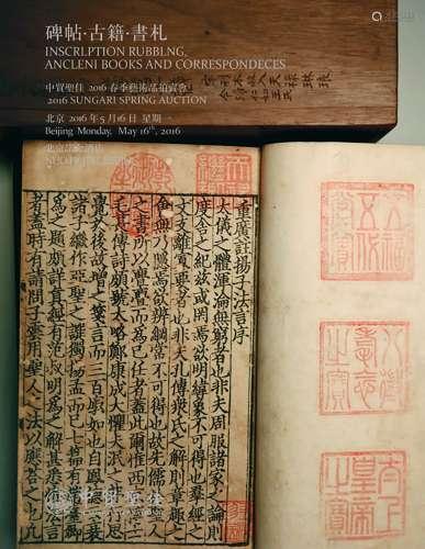 中国碑帖·古籍·书札专场