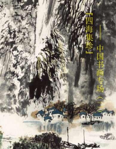 四海集珍——中国书画专场(二)