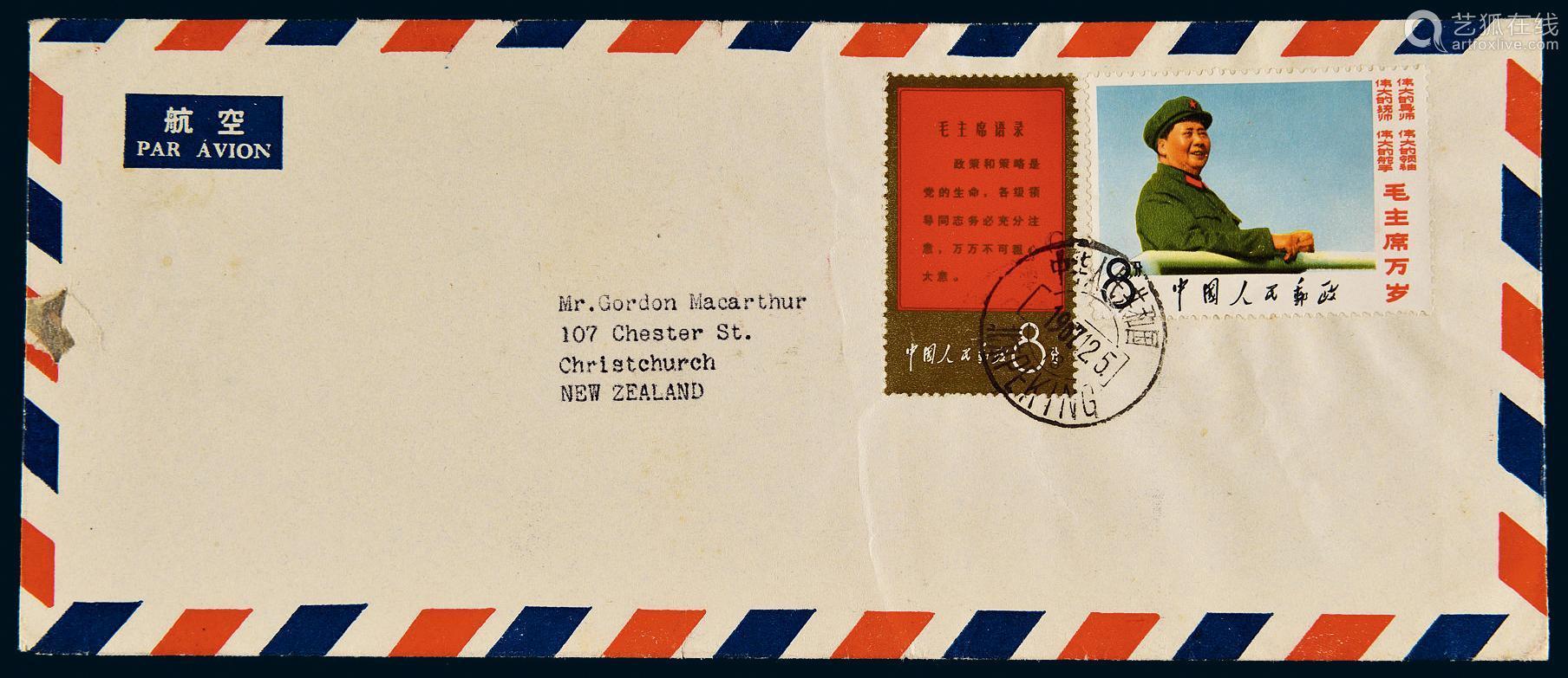 1967年北京寄新西兰文革航空封