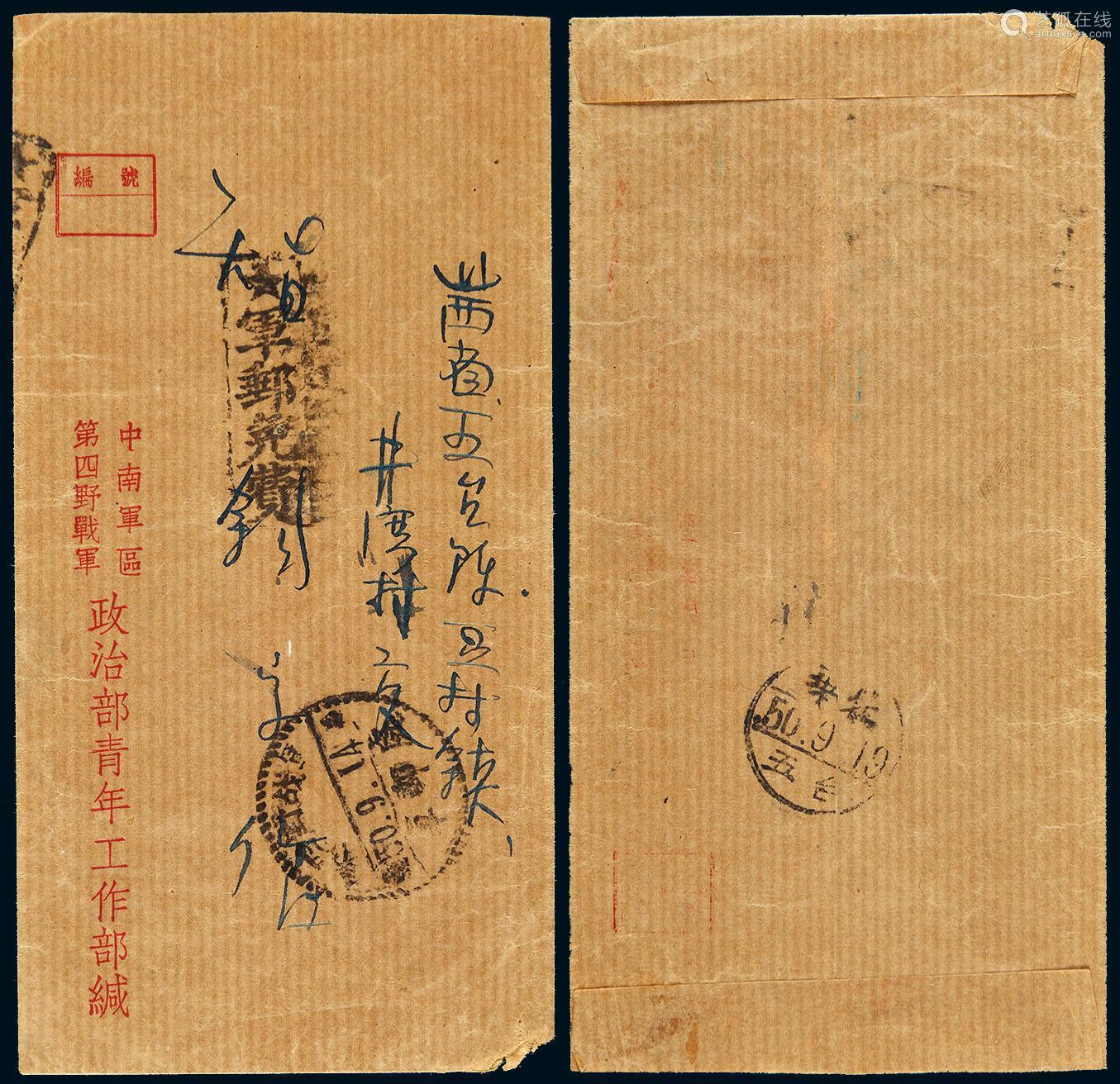 1950年中南军区第四野战军政治部寄山西五台公函封