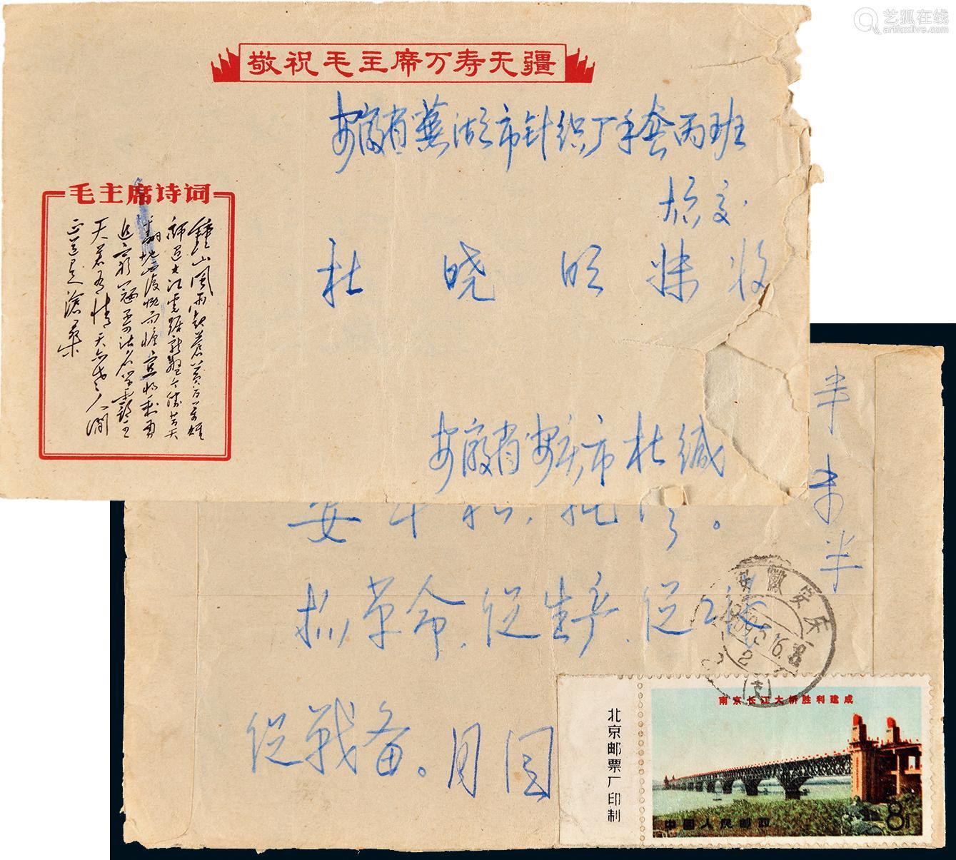 1969年安徽安庆寄芜湖封