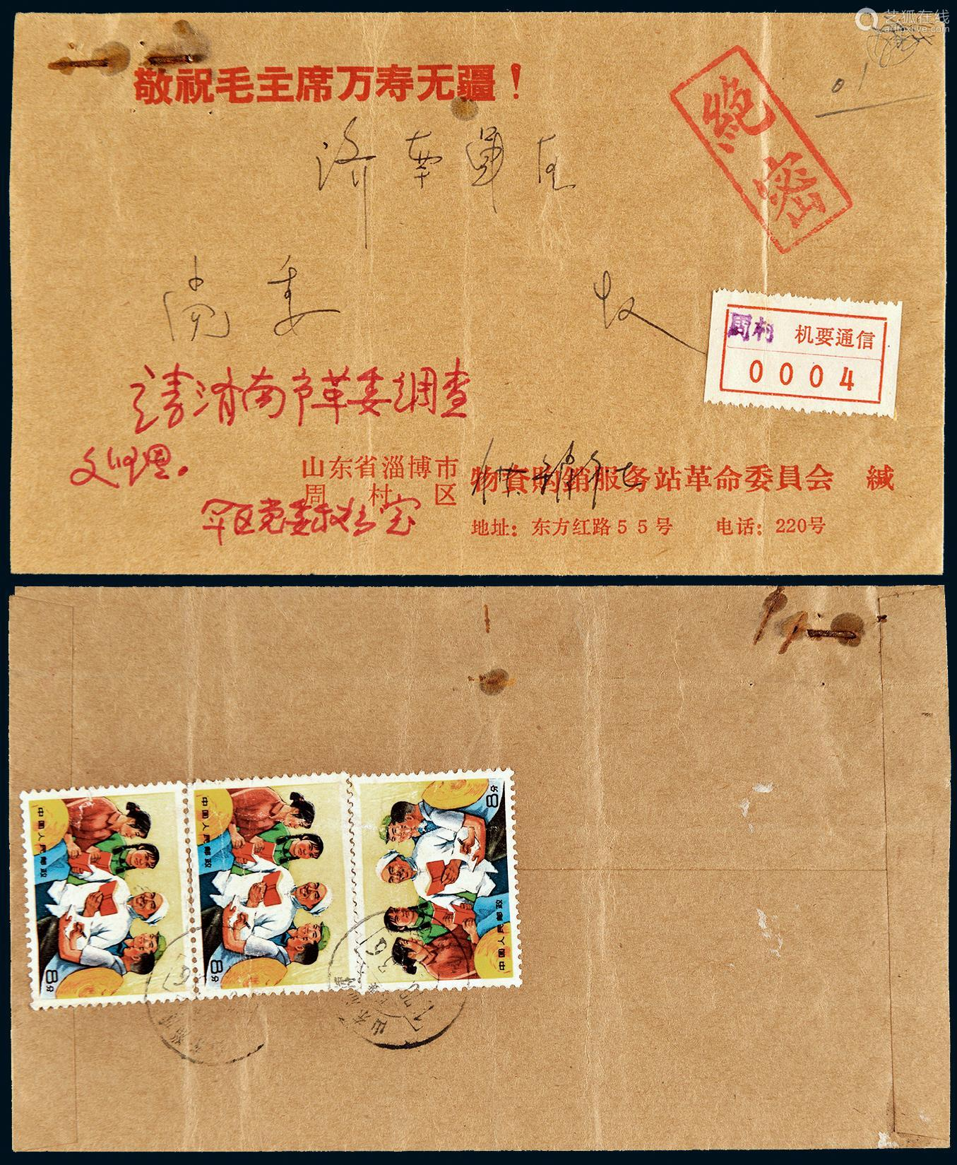 1970年山东淄博寄济南军区文革时期机要通信封