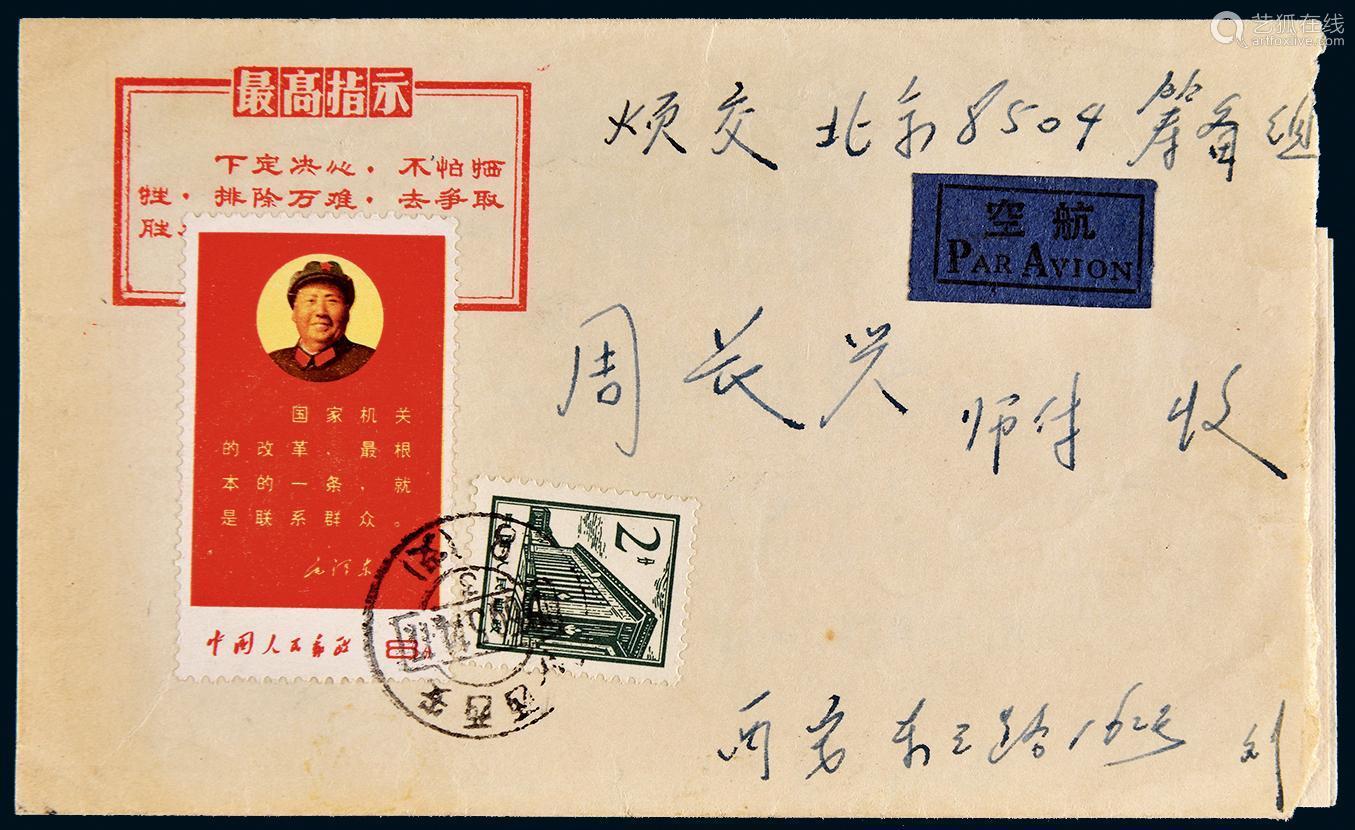 1969年西安寄北京国内航平封