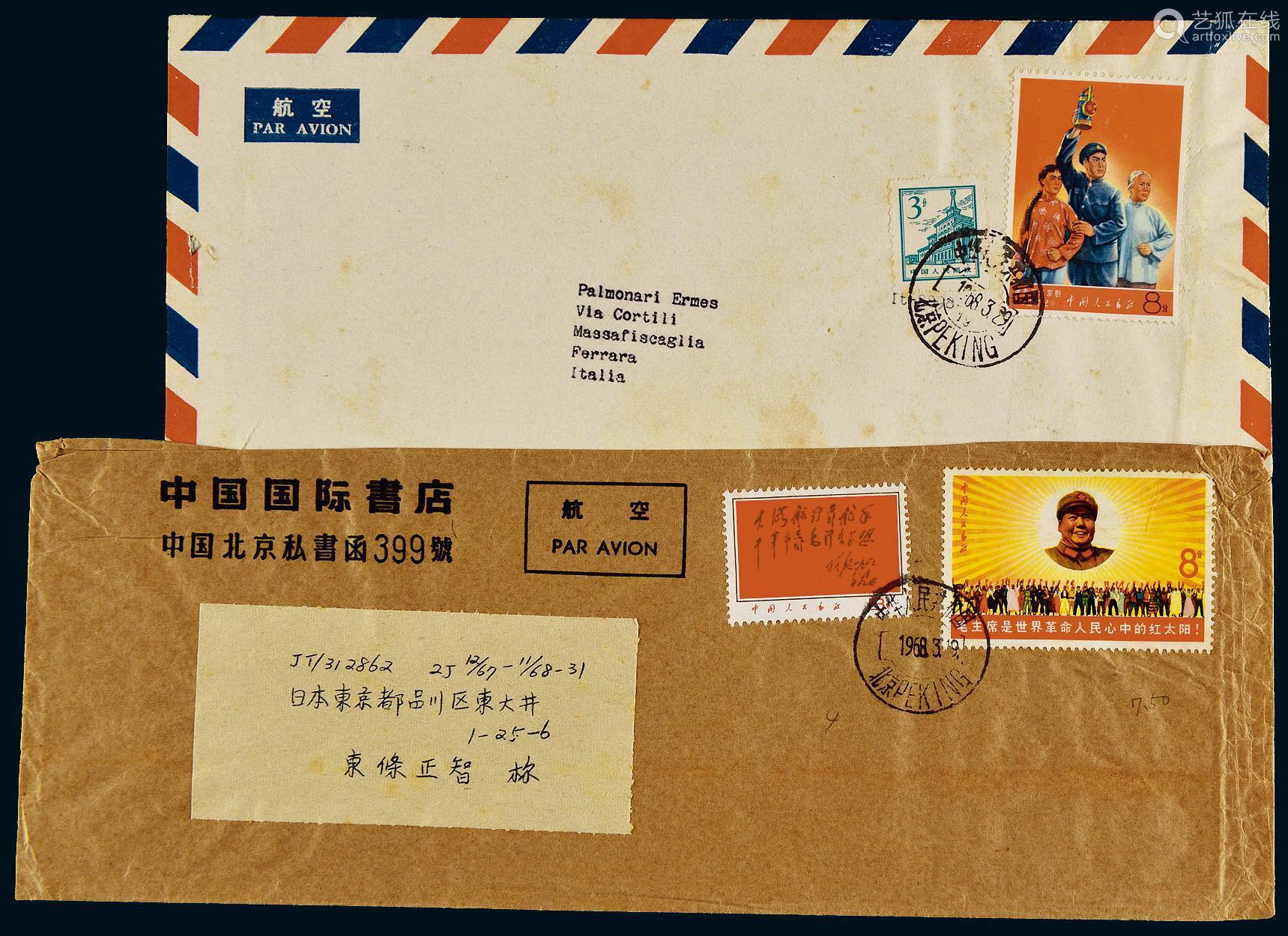 1968年文革邮票实寄封两件:北京寄日本航空封