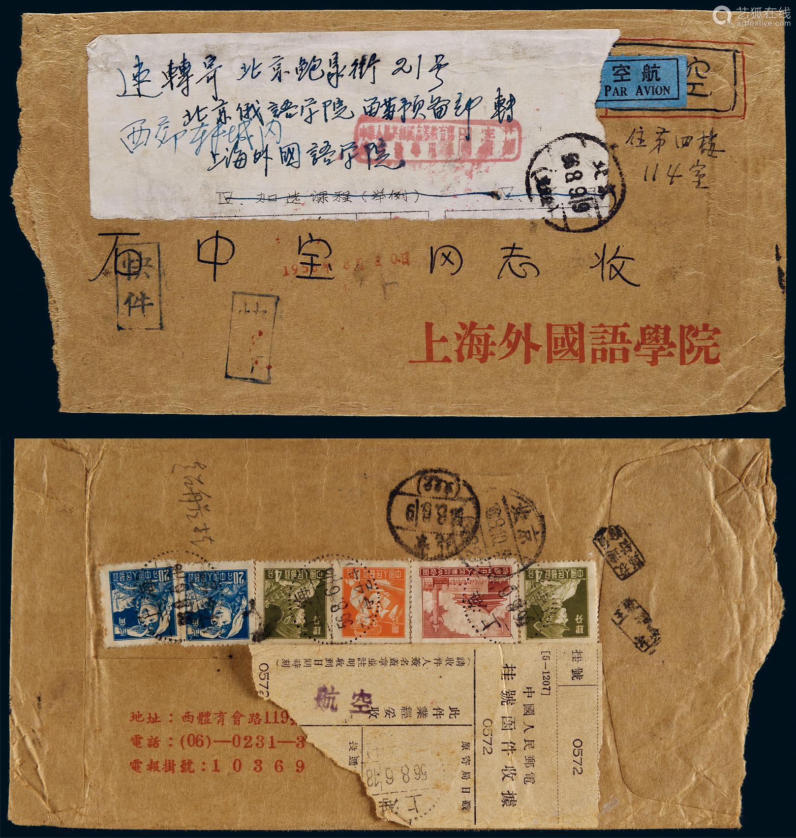 1956年上海寄北京超重航挂转寄封