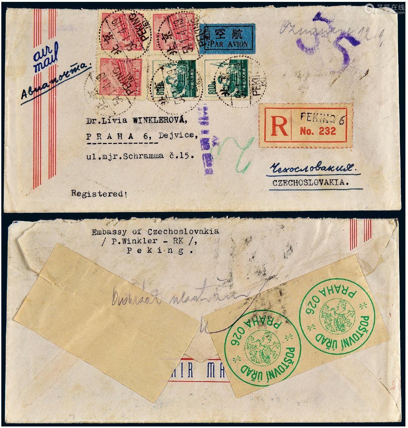 1954年北京寄捷克国际航挂封