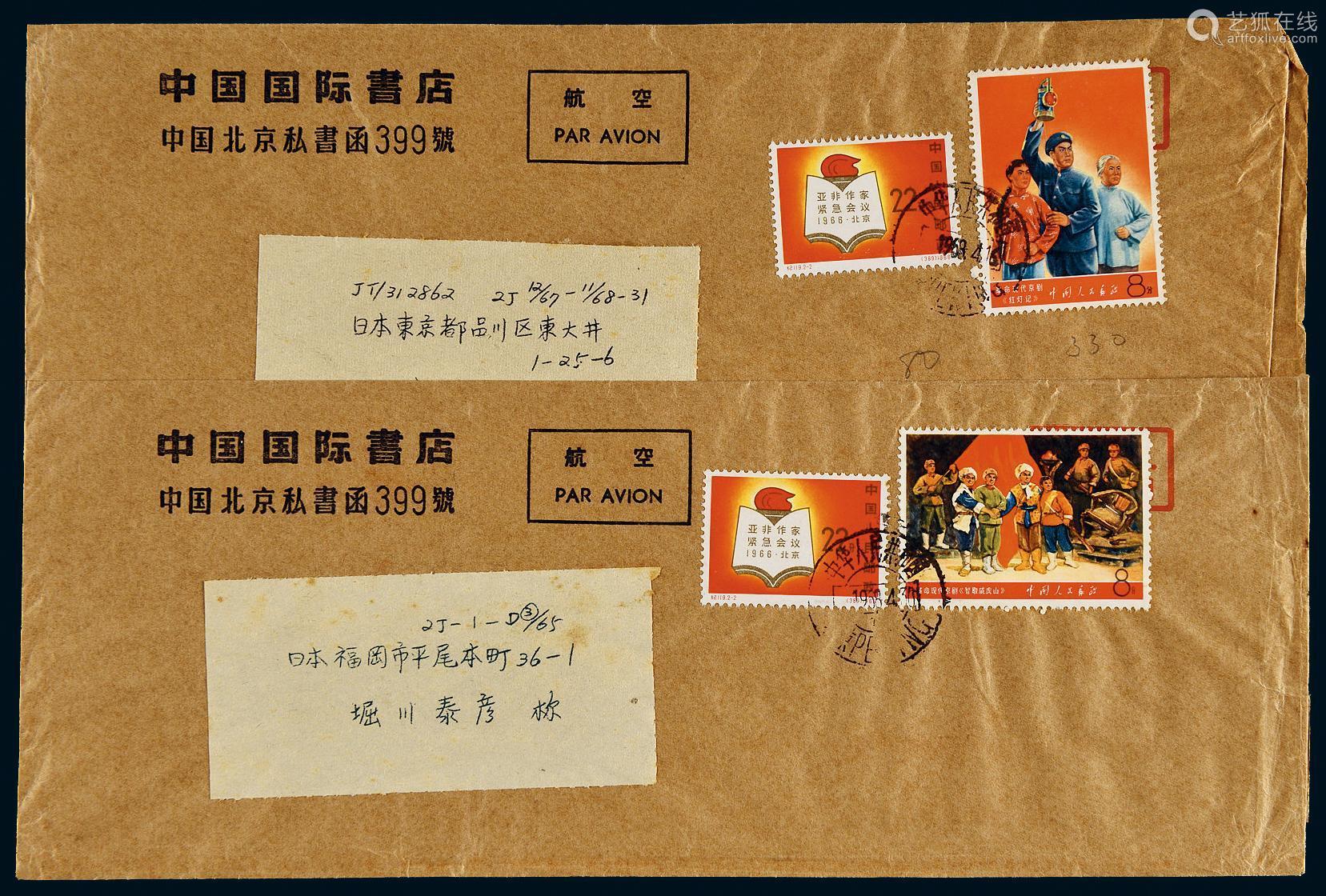 1968年北京寄日本文革航空封两件