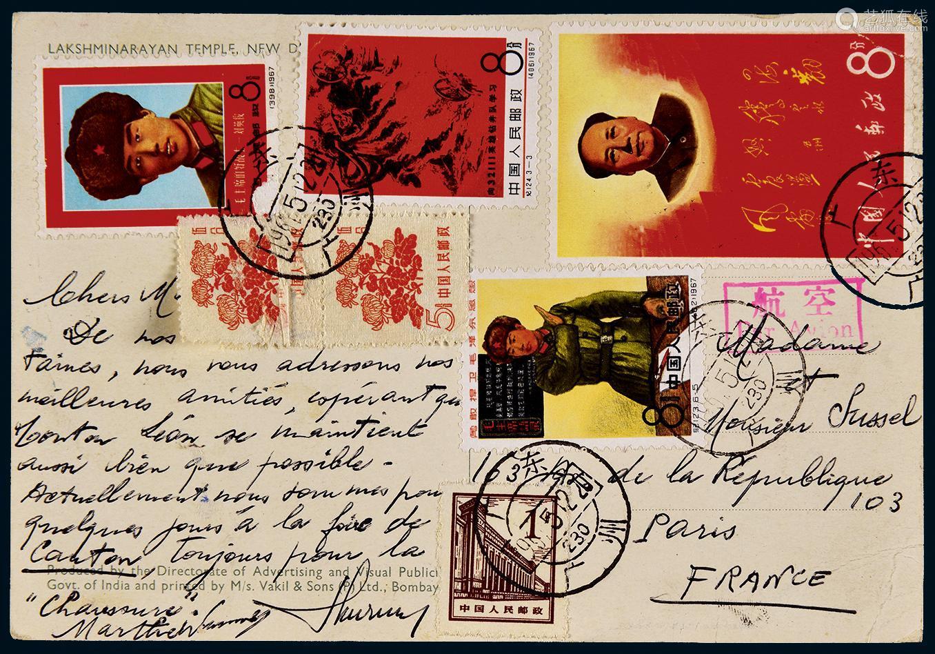 1969年广州寄法国文革航空明信片