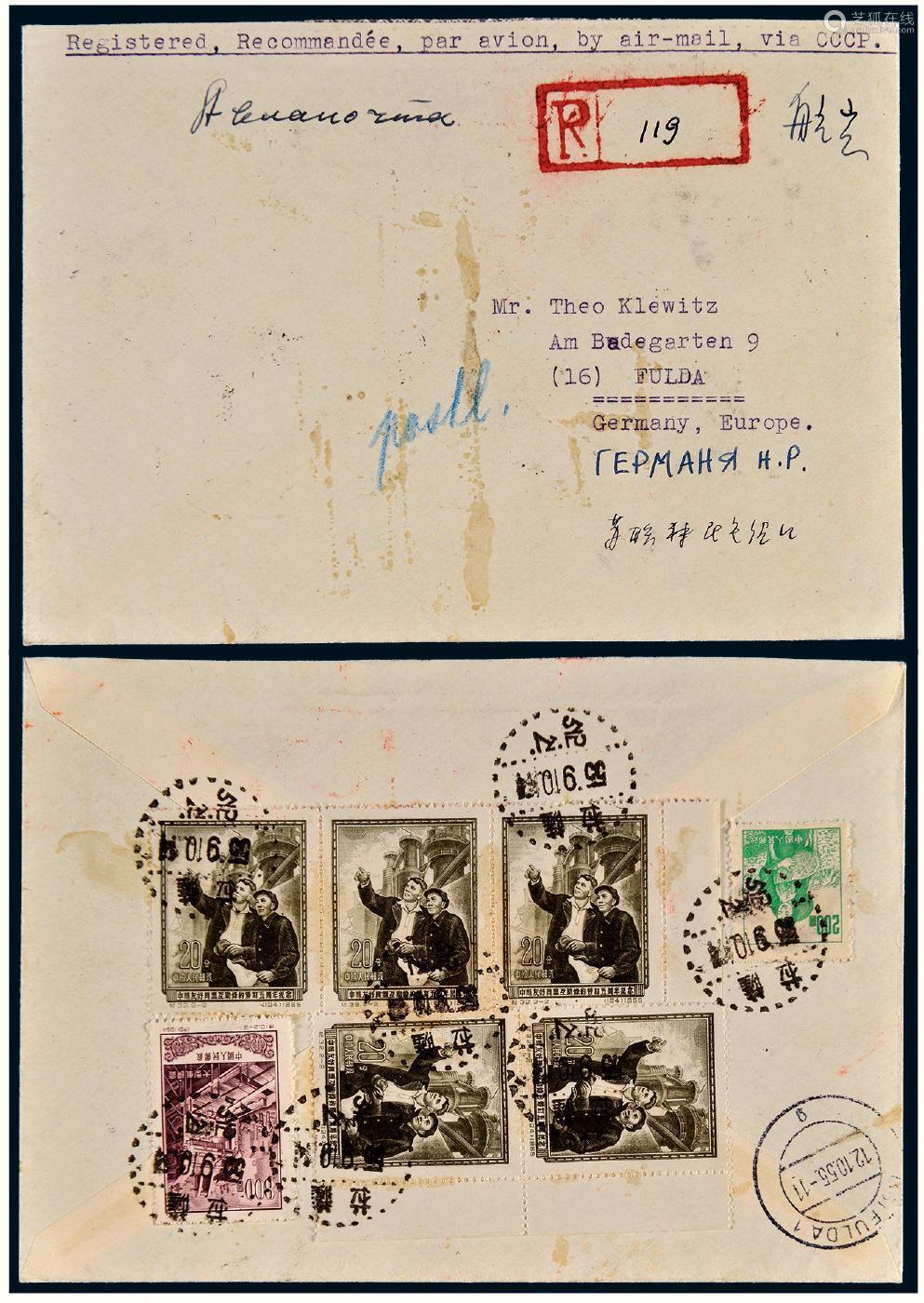 1955年拉萨寄德国新旧币邮票混贴航挂封
