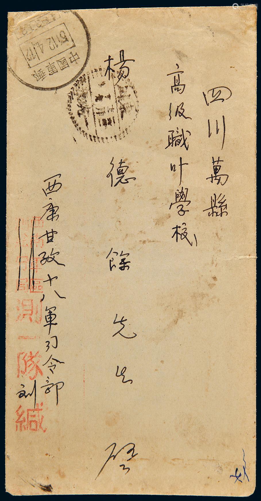 1951年西康寄四川万县军邮封