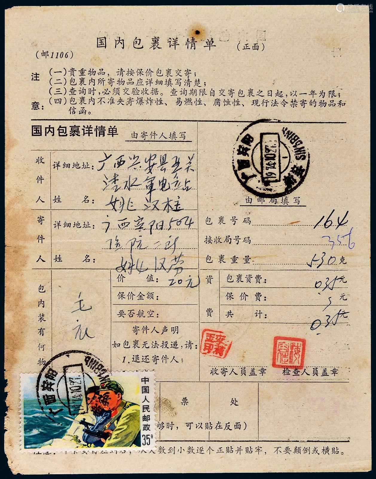 1974年广西宾阳寄广西兴安包裹单