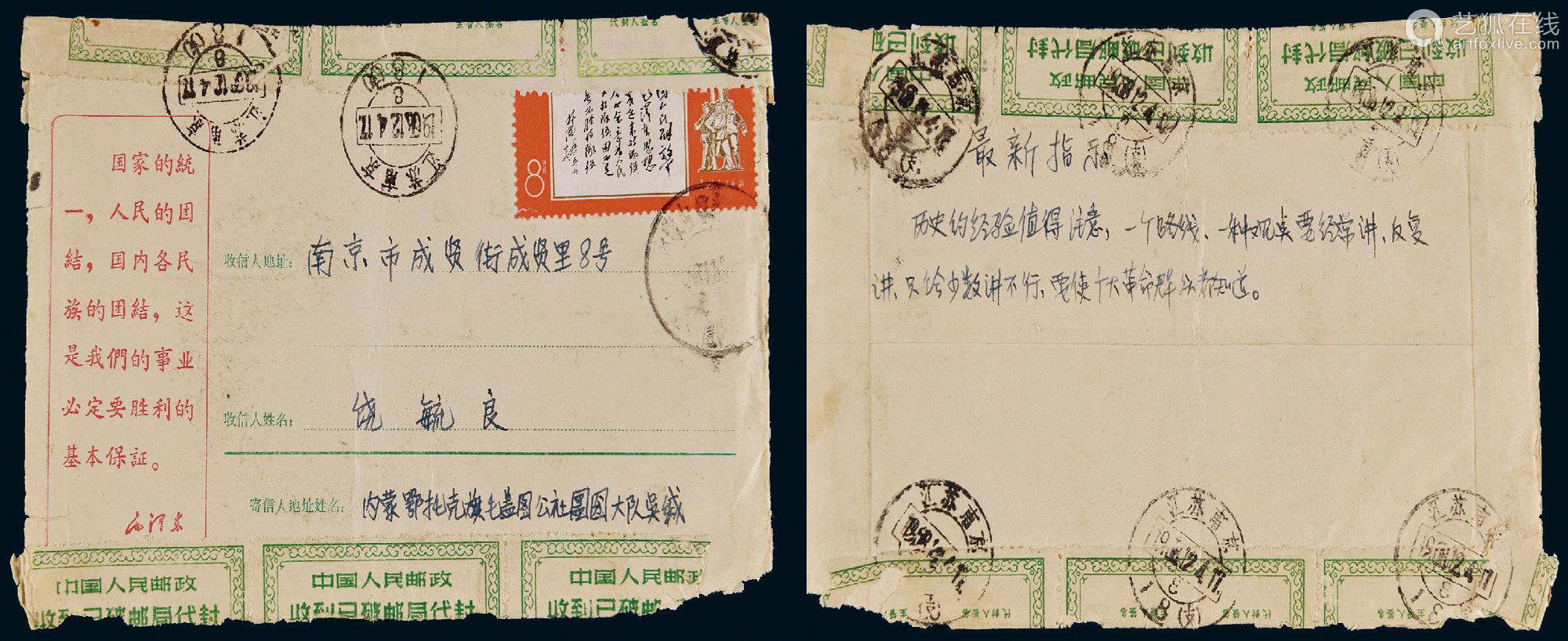 1968年内蒙古寄南京贴代封纸文革封。贴文11邮票8分一枚