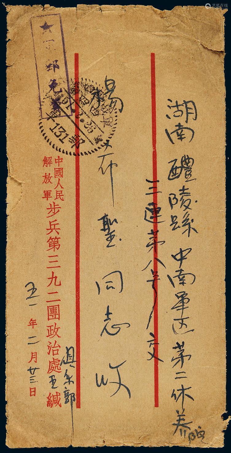 1951年四野军邮实寄封