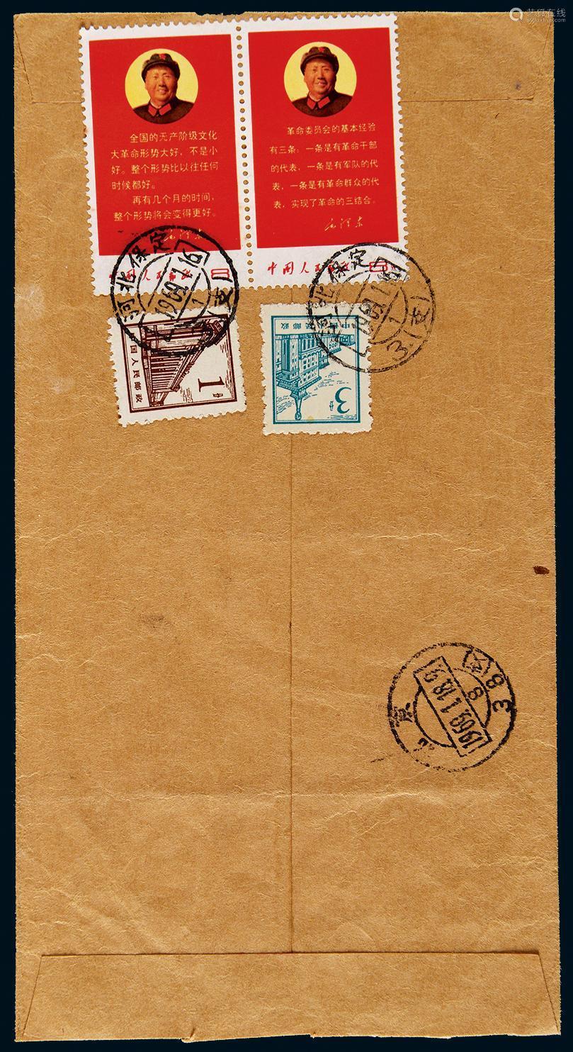1969年保定寄北京挂号语录封