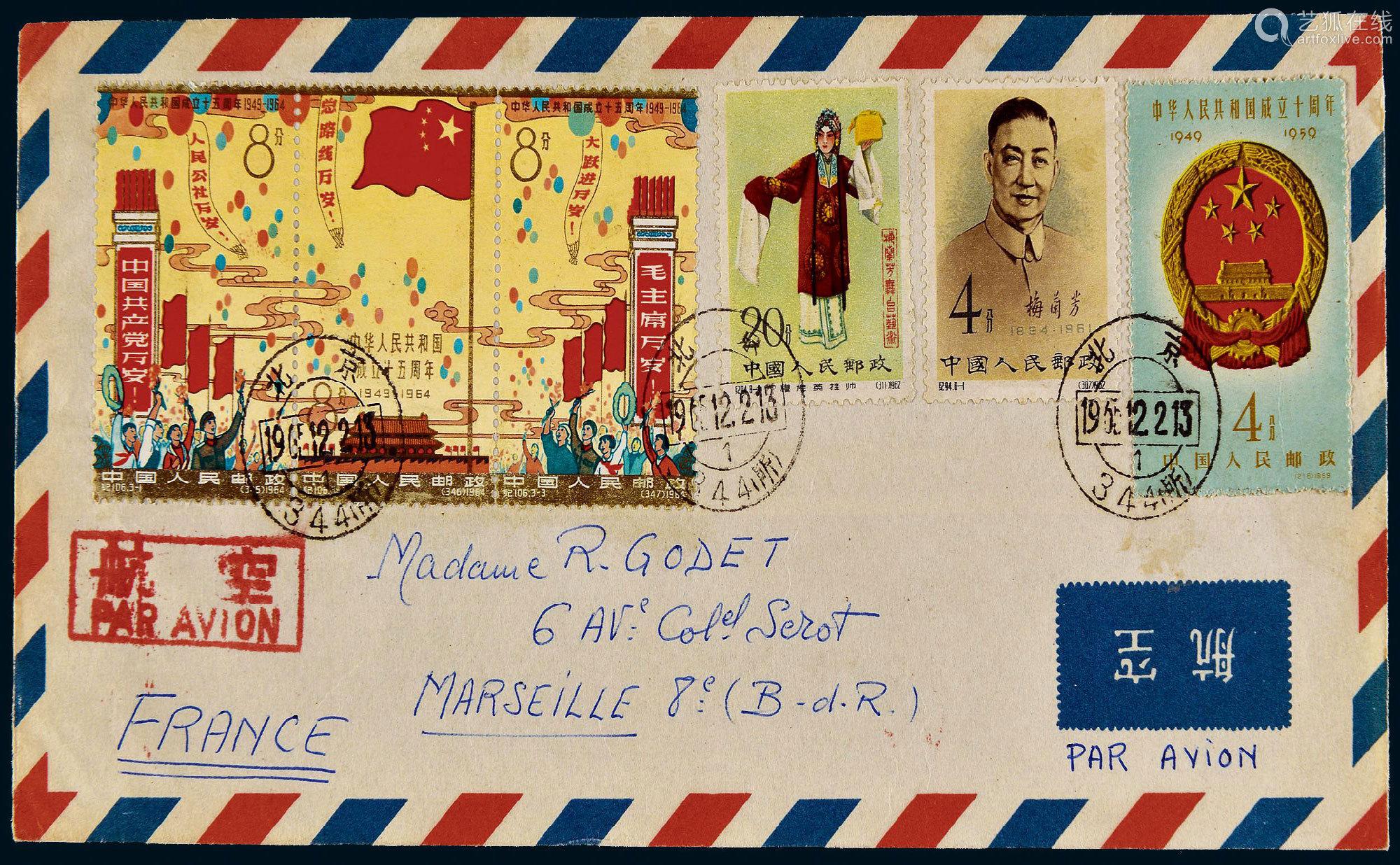 1965年北京寄法国航平封