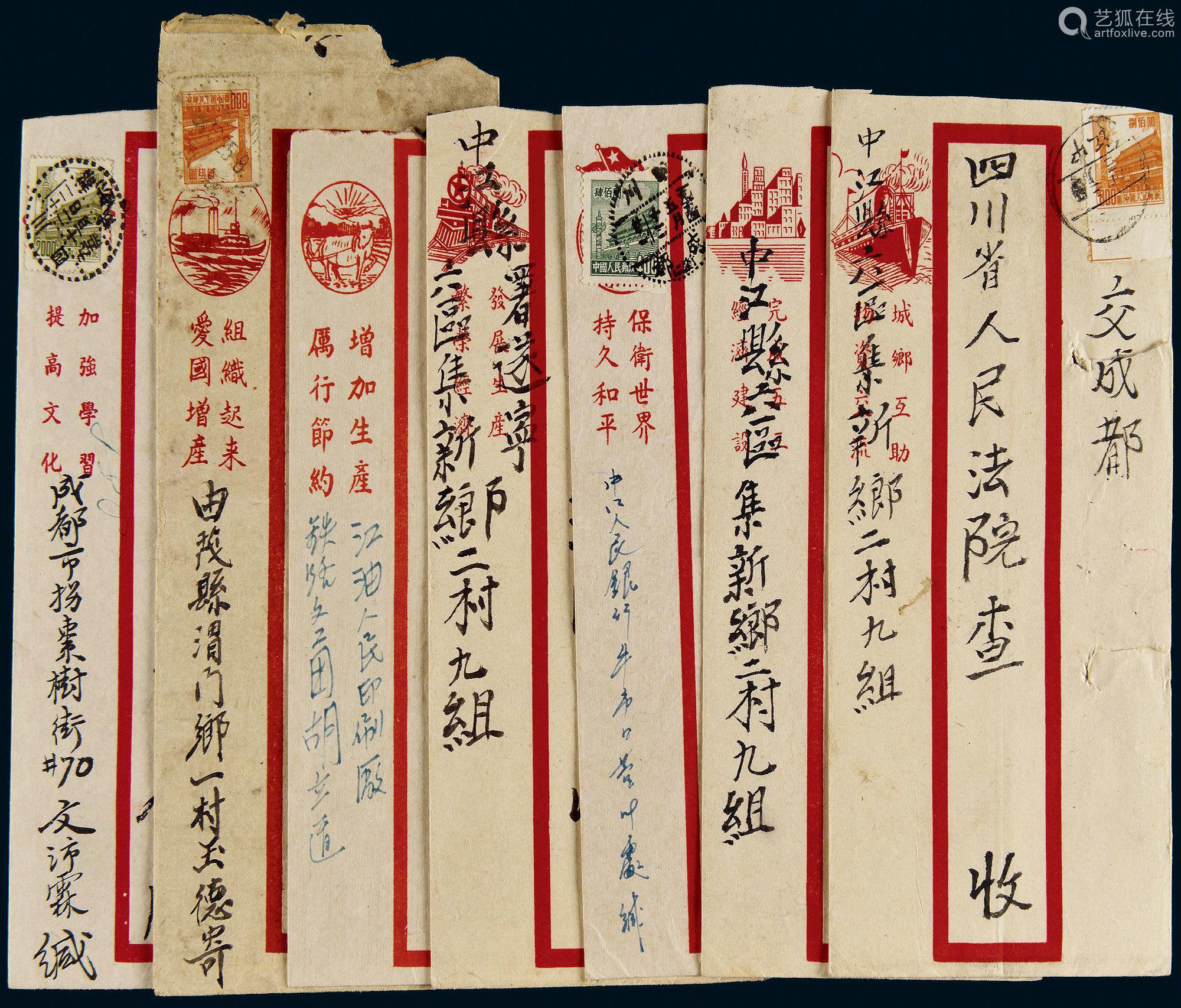 五十年代初期宣传信封一组七件