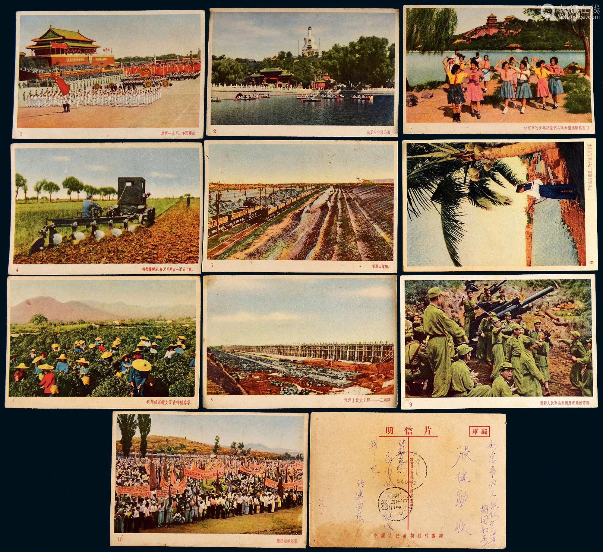 1953年中国人民赴朝慰问团军邮片全套未使用十枚