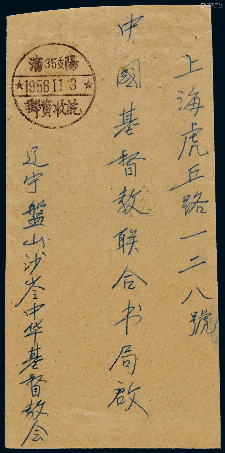1958年渖阳寄上海实寄封