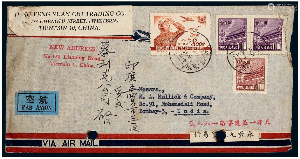 1953年天津寄印度航空封