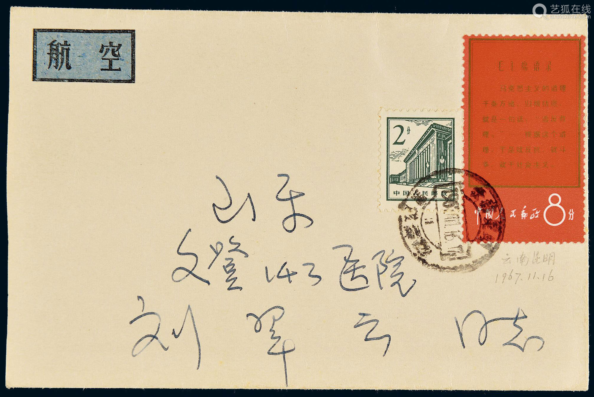 1967年云南昆明寄山东文登国内航空封