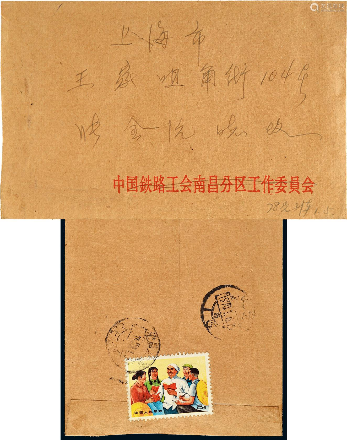 """1970年""""沪昌火车""""寄上海封"""