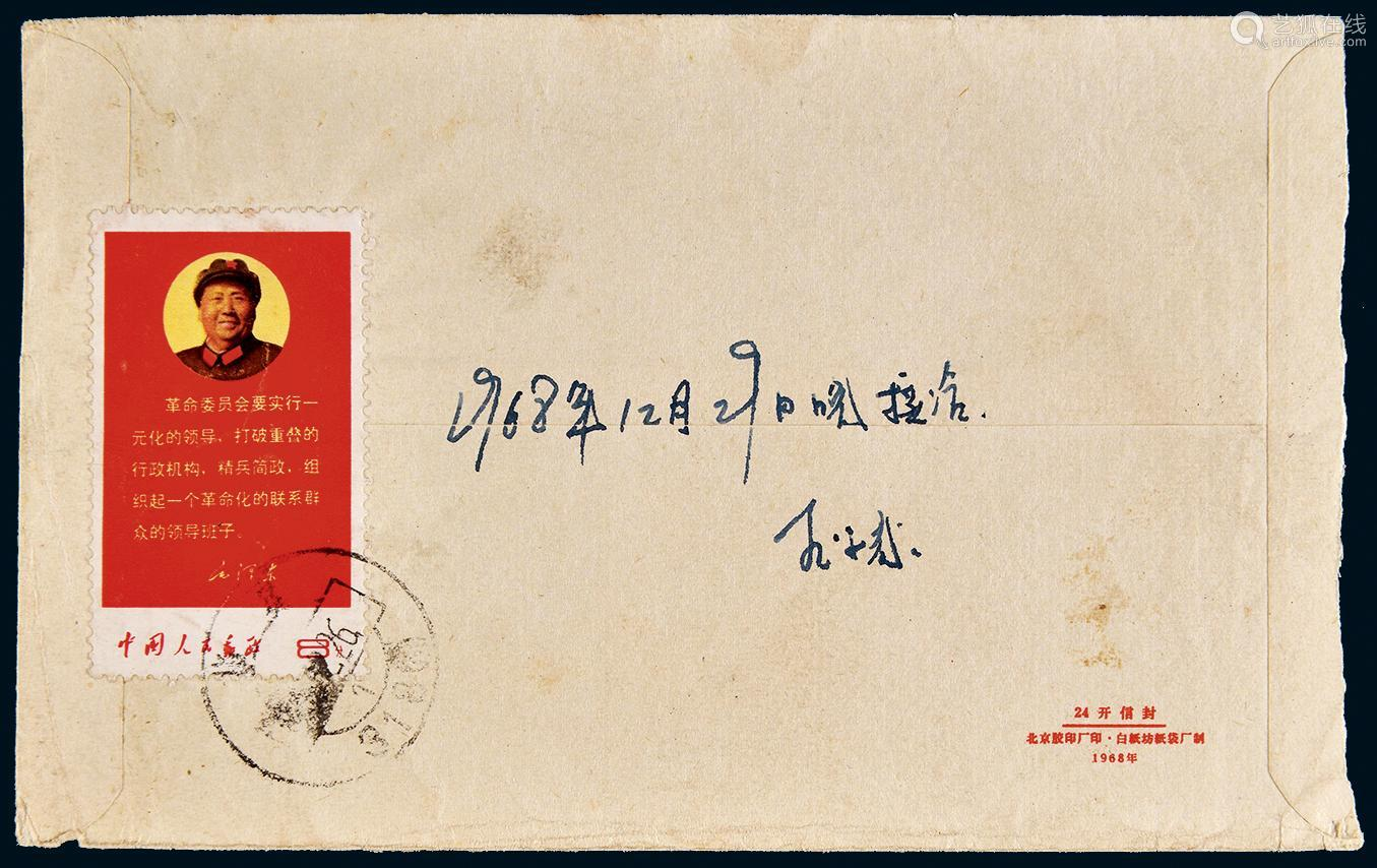 1968年北京寄黑龙江封