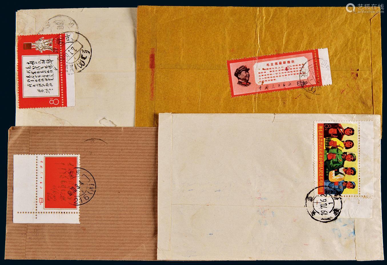 文革时期贴带边纸邮票封一组四件