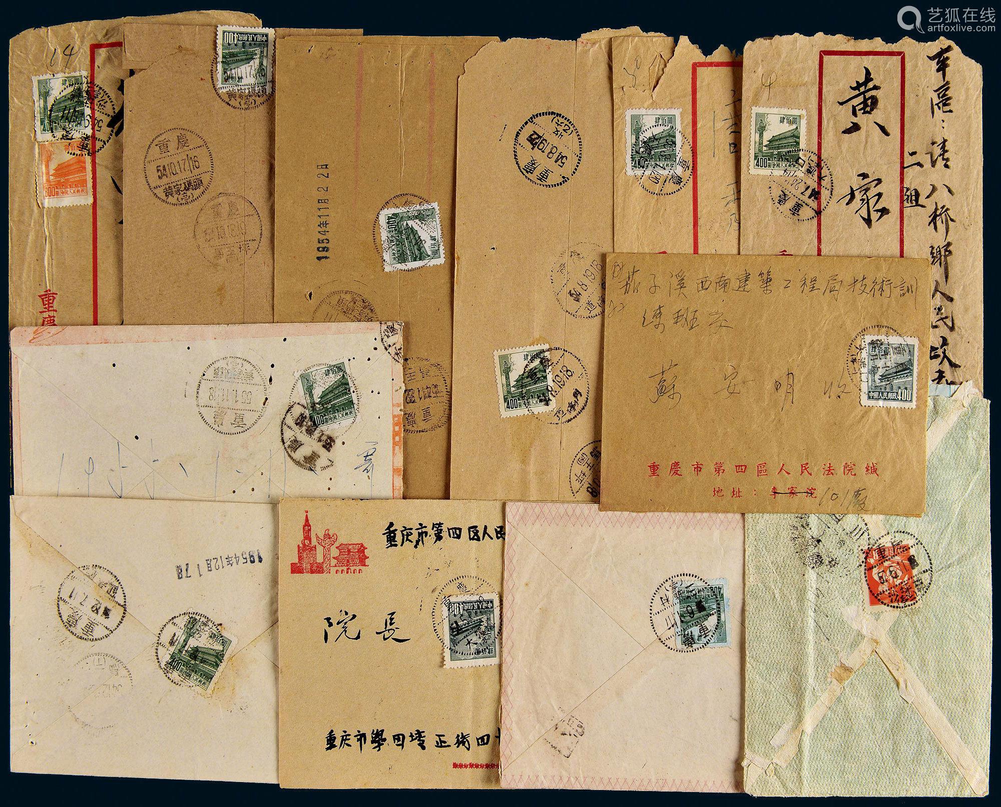 五十年代销重庆邮亭戳实寄封一组十二件