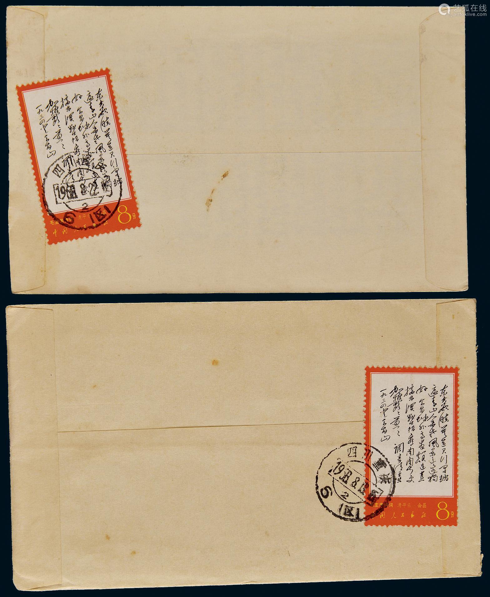 1968年四川重庆寄成都封两件