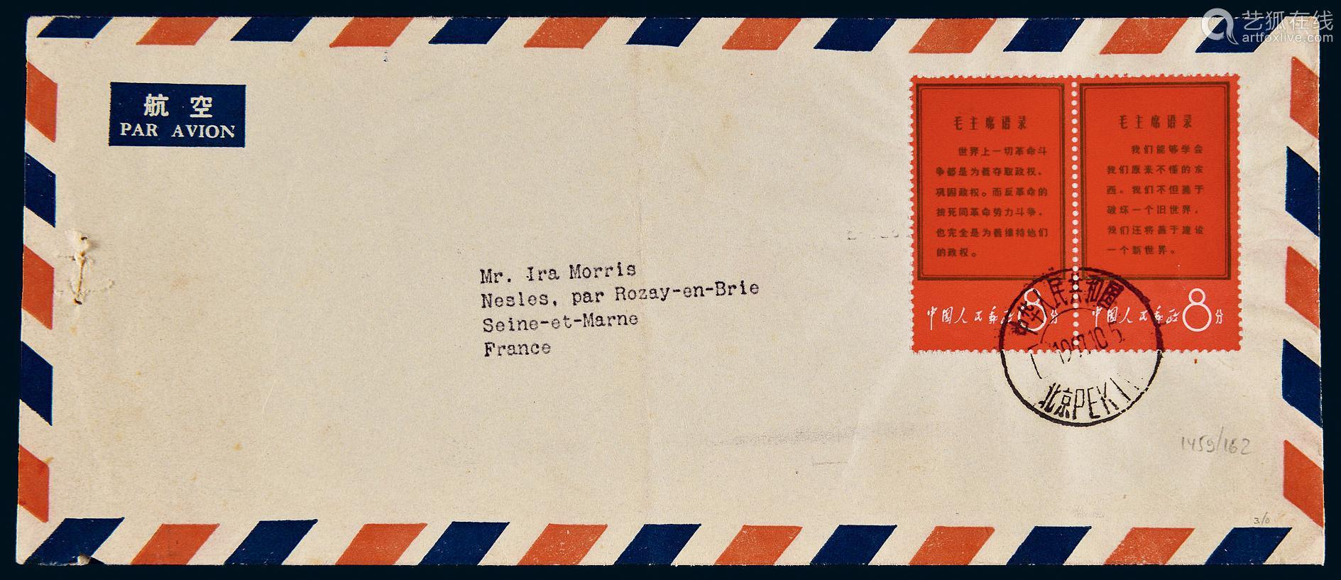 1967年北京寄法国文革航空封