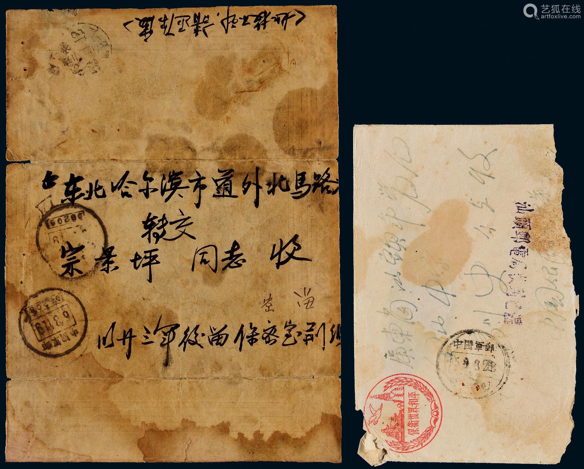 """五十年代军邮实寄封二件:1953年盖""""2""""字头中国军邮圆戳寄广东汕头封"""