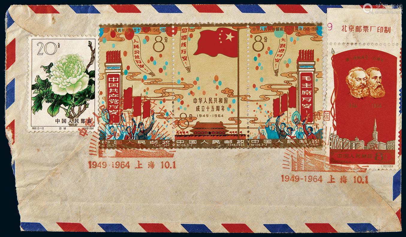 1964年纪106建国十五周年邮票自然首日封寄日本