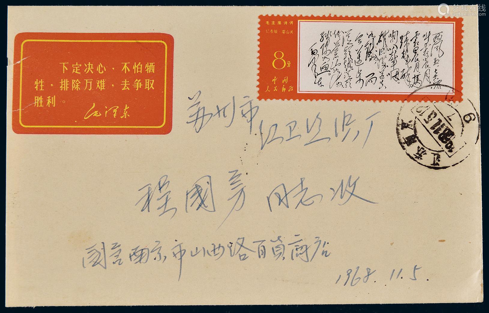 """1968年江苏南京寄苏州文革封。贴文7毛主席诗词""""西风烈""""8分邮票一枚"""
