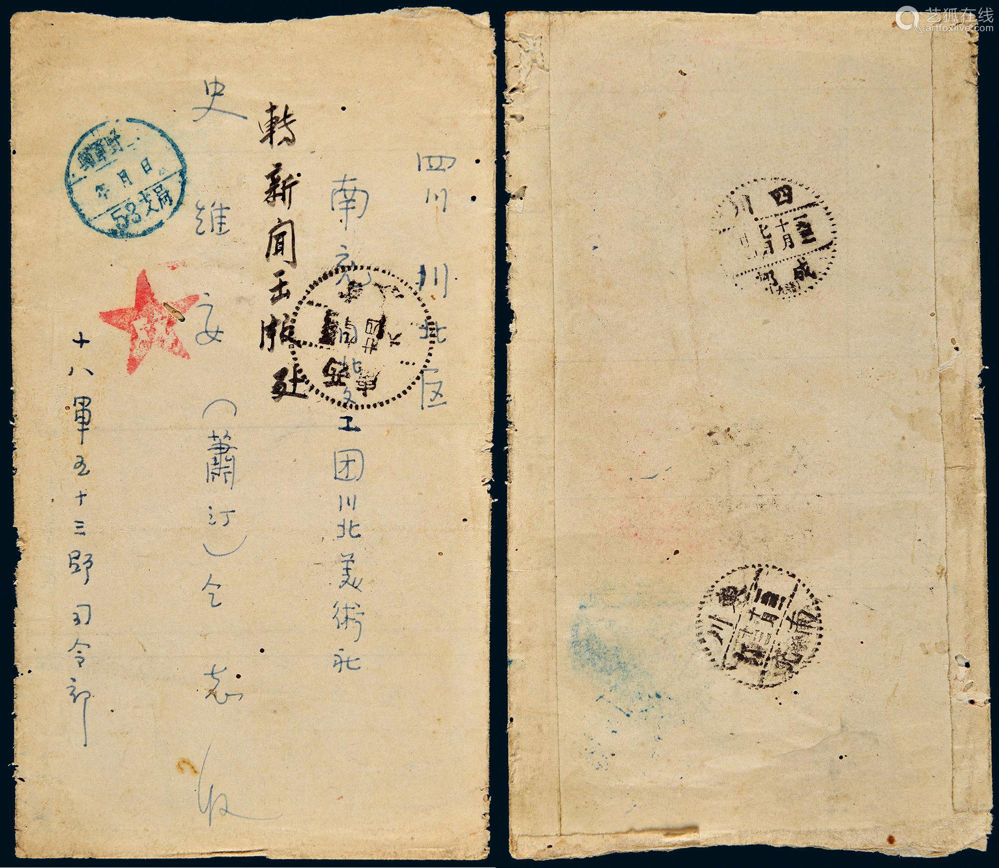 1951年二野军邮进藏实寄封